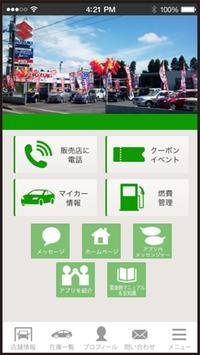 カーアシスト千葉公式アプリ poster