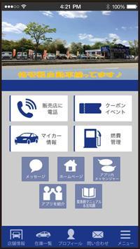 Car Shop T・K・S公式アプリ poster