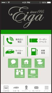 有限会社栄花 poster