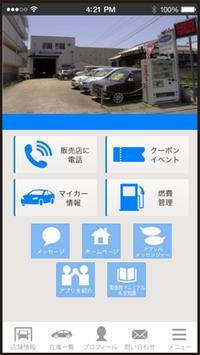 カーライフサポートクラブ公式アプリ apk screenshot