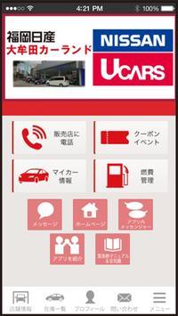 福岡日産自動車株式会社 大牟田カーランド apk screenshot