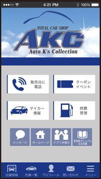 (株)AKC 盛岡南店 公式アプリ apk screenshot