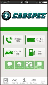 カースペック 福島市 中古車 apk screenshot