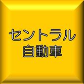 セントラル自動車公式アプリ icon