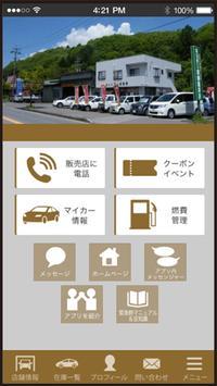 セントラル自動車公式アプリ apk screenshot