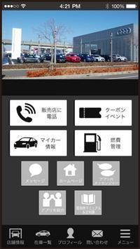 アウディ名東/りんくうパーク apk screenshot
