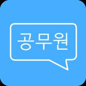 공무원 모의면접 icon