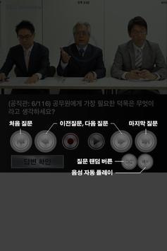 공무원 모의면접 apk screenshot