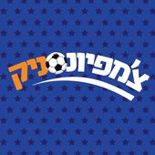 צ'מפיונסניק icon