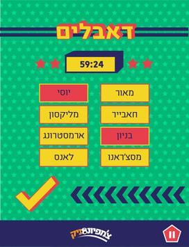 צ'מפיונסניק apk screenshot