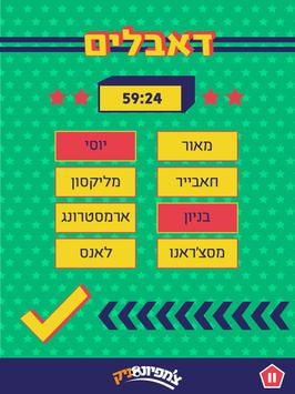 צ'מפיונסניק apk screenshot