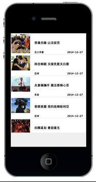 慈濟新聞 apk screenshot