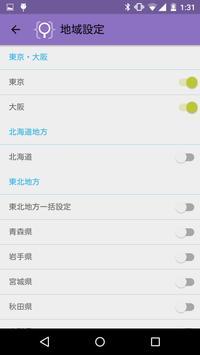 IT勉強会検索 screenshot 2
