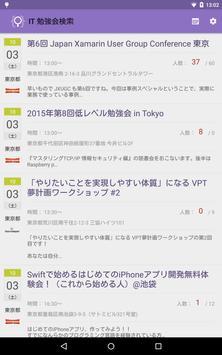 IT勉強会検索 screenshot 3