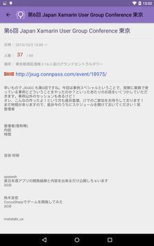 IT勉強会検索 screenshot 5