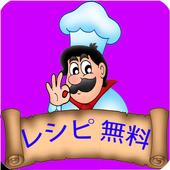レシピ 無料!エキスパート料理 icon