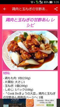 レシピ 無料!エキスパート料理 screenshot 3
