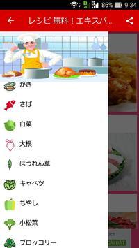 レシピ 無料!エキスパート料理 poster