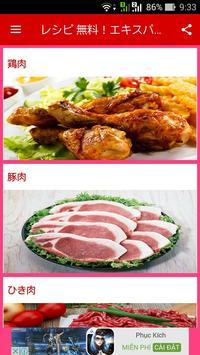 レシピ 無料!エキスパート料理 screenshot 1