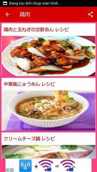 レシピ 無料!エキスパート料理 screenshot 2