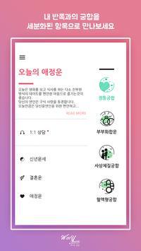 No.1 궁합, 위드유 궁합 poster