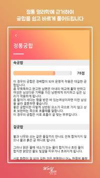 No.1 궁합, 위드유 궁합 apk screenshot