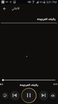 ركبني المرجيحة apk screenshot