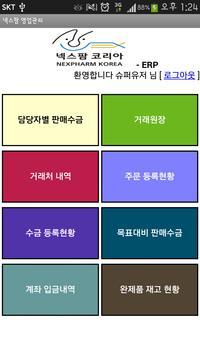 넥스팜코리아 영업관리 apk screenshot