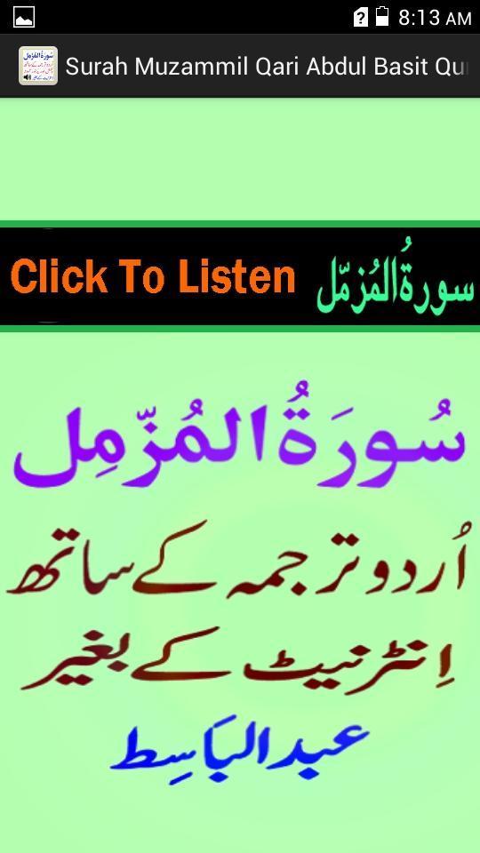 qari abdul basit surah muzammil mp3 free download