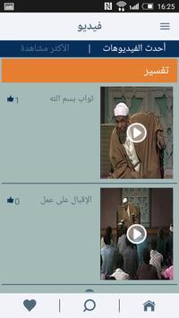 الشيخ الشعراوى screenshot 2