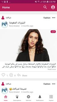 3allmoda - عالموضة screenshot 2