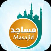 مساجد مصر (نسخة تجريبية) icon