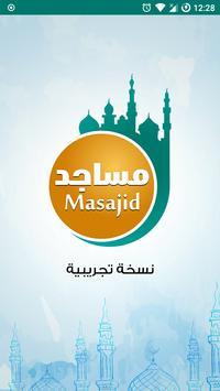 مساجد مصر (نسخة تجريبية) poster