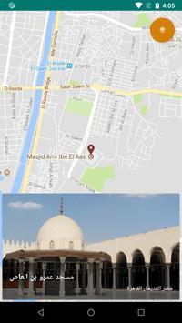 مساجد مصر (نسخة تجريبية) screenshot 1