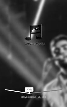 음악과 사진사이2 poster
