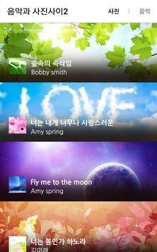 음악과 사진사이2 apk screenshot