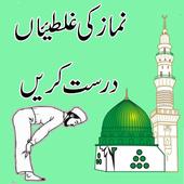 Namaz Ka Sahe Tareeka(Pyarer) icon