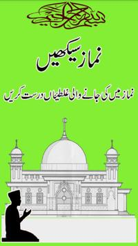 Namaz Ka Sahe Tareeka(Pyarer) poster