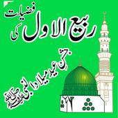 Eid Melad un Nabi Rabi ul Awal icon
