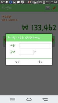 회&비(회앤비) apk screenshot