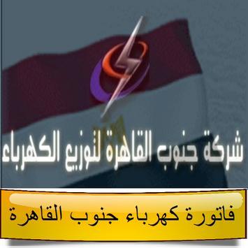 فاتورة كهرباء جنوب القاهرة poster