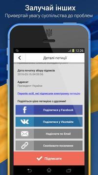 Petitions UA apk screenshot