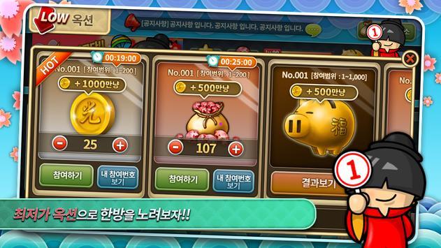 맞고의짱 - 무료맞고게임 apk screenshot