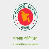 সমবায় অধিদপ্তর-COOP BD icon
