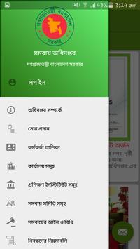 সমবায় অধিদপ্তর-COOP BD apk screenshot