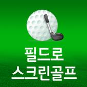 안산 필드로 스크린골프 icon
