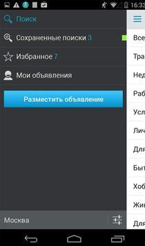 Авито screenshot 2