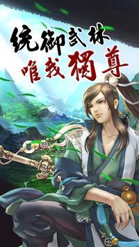 風華寶劍一千秋 apk screenshot