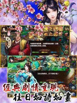 霸王入陣 apk screenshot