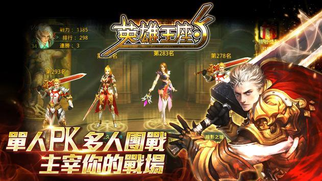 英雄王座 poster